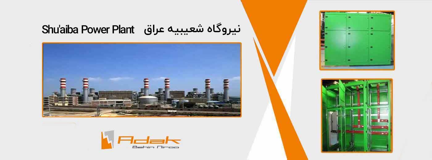 نیروگاه شعیبیه عراق