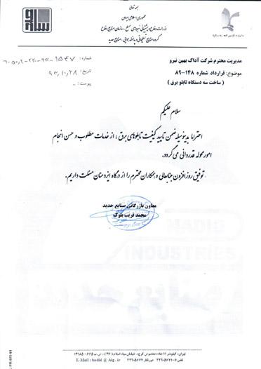 تقدیرنامه شرکت صنایع حدید از آداک