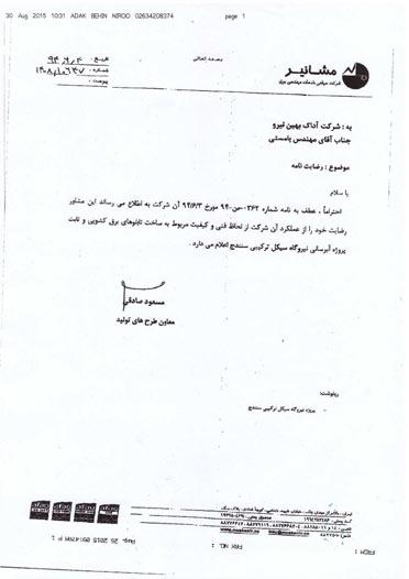 تقدیرنامه شرکت مشانیر به آداک بهین نیرو