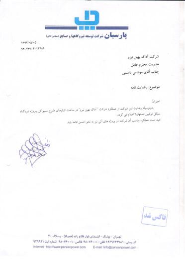رضایت نامه شرکت پارسیان