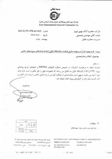 رضایت نامه شرکت بین المللی پیمانکاری عمومی ایران