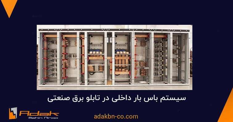 سیستم باس بار در تابلو برق صنعتی