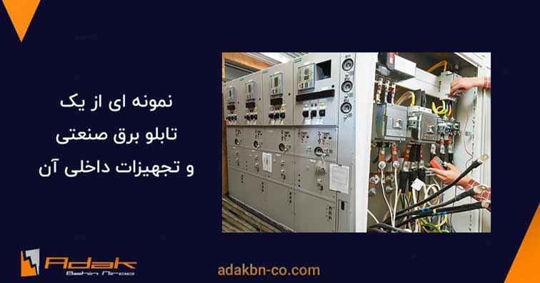 تابلو برق فشار متوسط صنعتی