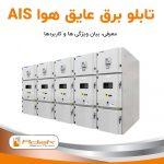 تابلو برق AIS عایق هوا
