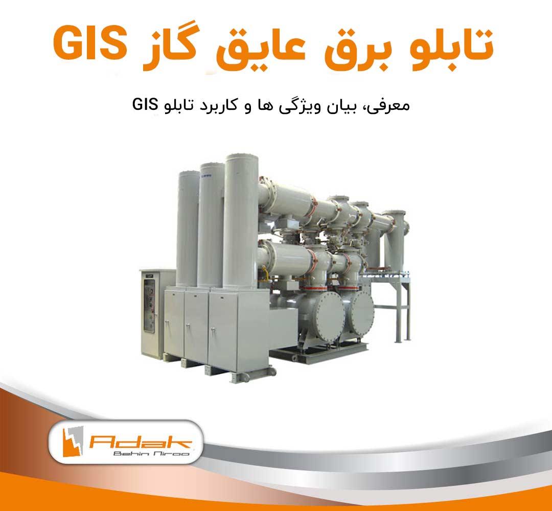 تابلو برق GIS فشار متوسط