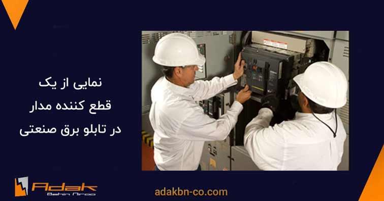 قطع کننده مدار در تابلو برق صنعتی