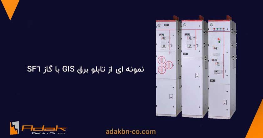 تابلو برق GIS عایق گاز