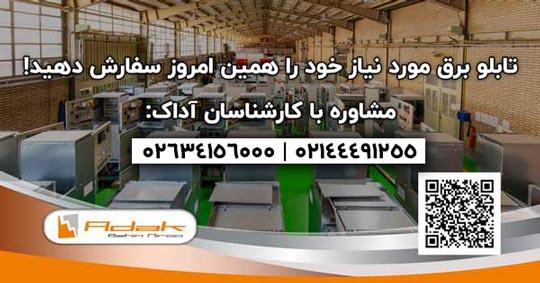 تولید کننده تابلو برق