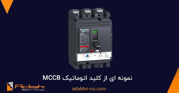 کلید mcb اشنایدر