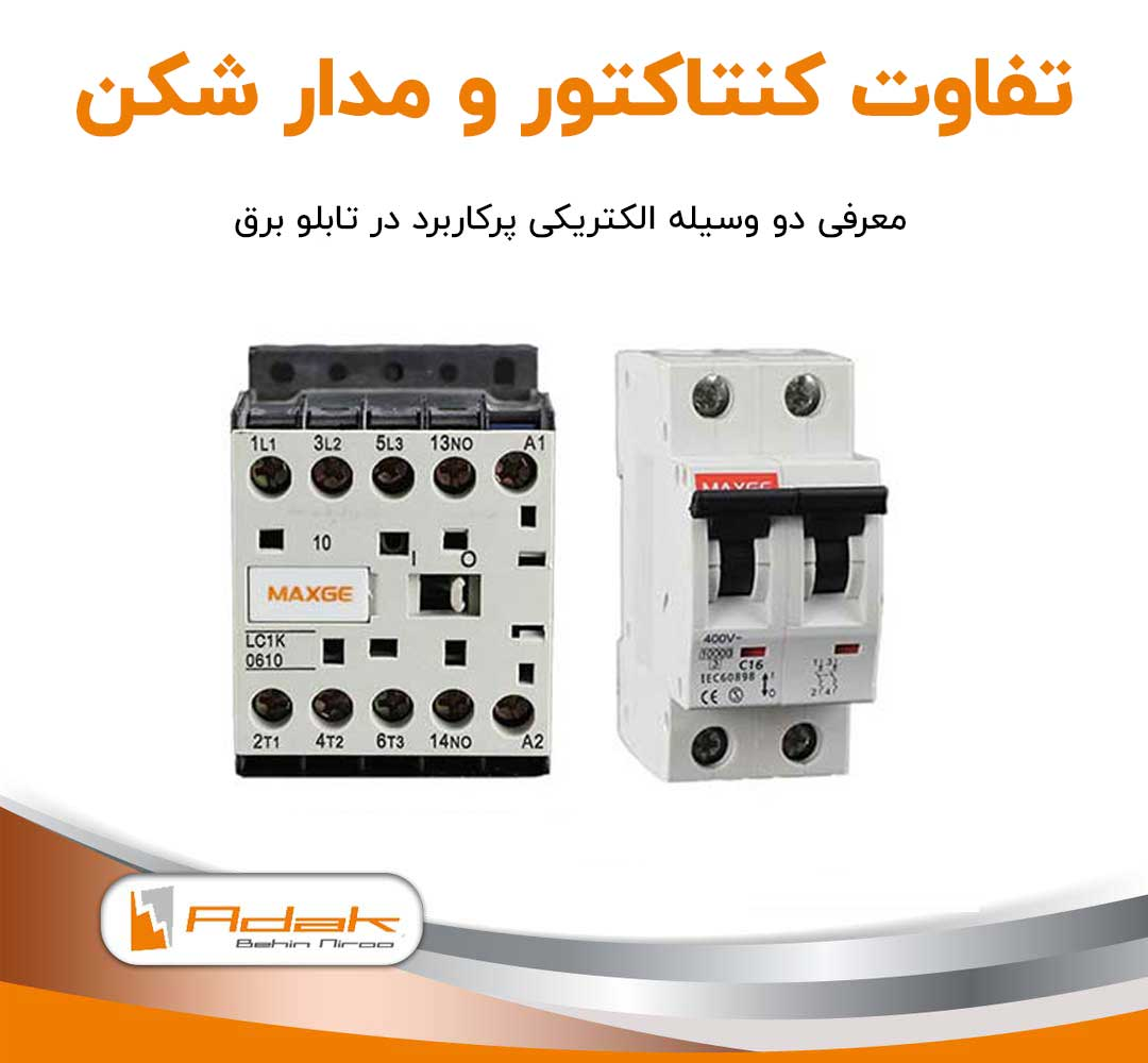 کنتاکتور و قطع کننده مدار