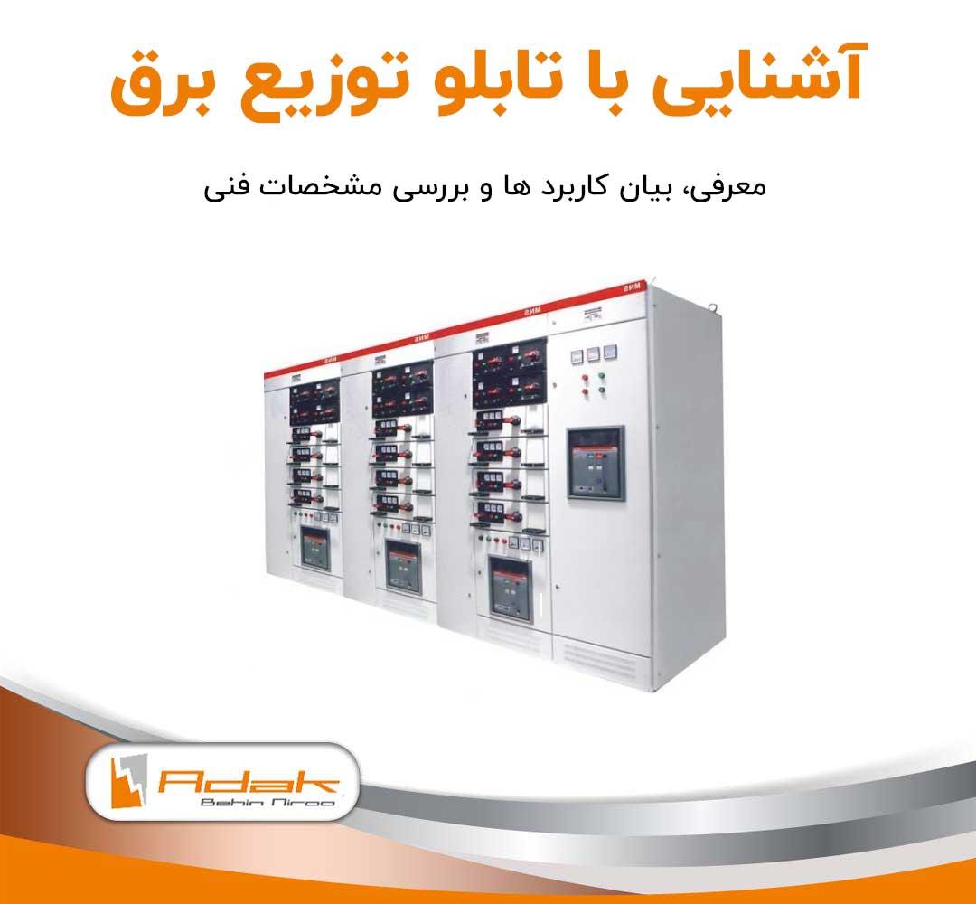 تابلو توزیع برق