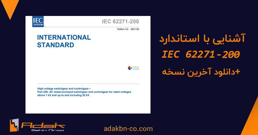 IEC 62271-200 pdf download