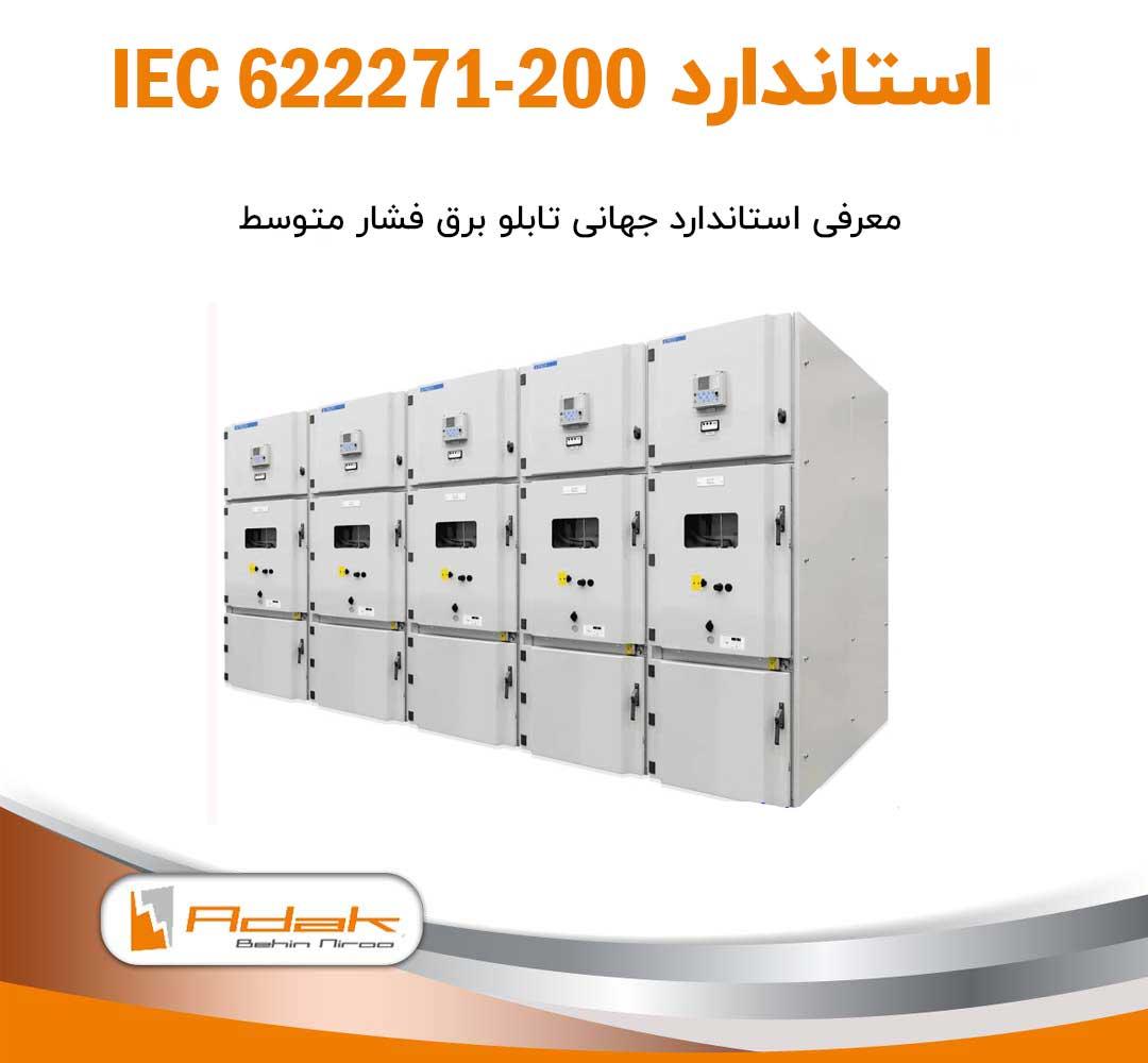 استاندارد IEC 62271-200