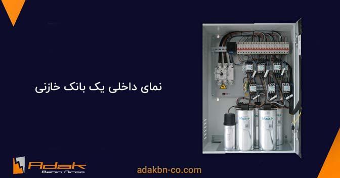 تابلو برق بانک خازنی