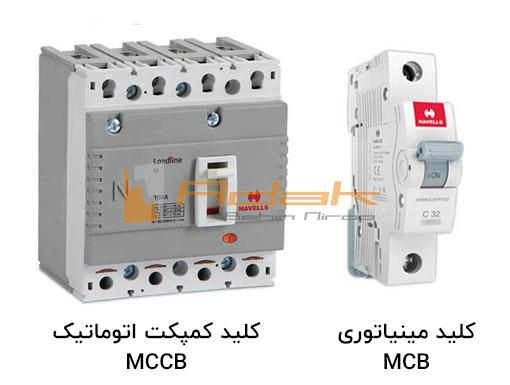 کلید mcb و mccb